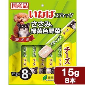 いなば ささみと緑黄色野菜スティック チーズ 15g×8本