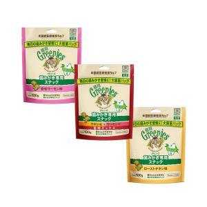 グリニーズ 猫 130g 3種セット(チキン味&サーモン味+香味サーモン味+ローストチキン味) 正規...