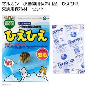 マルカン 小動物用保冷用品 ひえひえ + 交換用保冷材1個 関東当日便|chanet