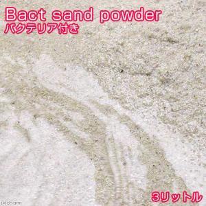 (海水魚)ばくとサンド(立上げ簡単サンド)パウダー 3リットル バクテリア付き ライブサンド