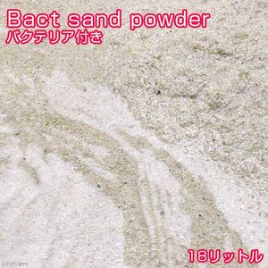 ◎ Bact Sand ばくとさんどシリーズ 海水 底砂 サンゴ砂 ma_livesand ばくとさ...