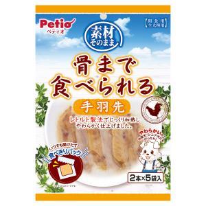 ペティオ 素材そのまま 骨まで食べられる 手羽先 2本×5袋入|chanet