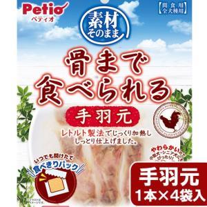 ペティオ 素材そのまま 骨まで食べられる 手羽元 1本×4袋入|chanet