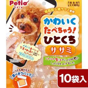 ペティオ かわいくたべちゃう! ドッグ ひとくちササミ 10袋入 関東当日便|chanet
