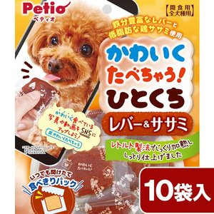 ペティオ かわいくたべちゃう! ドッグ ひとくちレバー&ササミ 10袋入 関東当日便|chanet