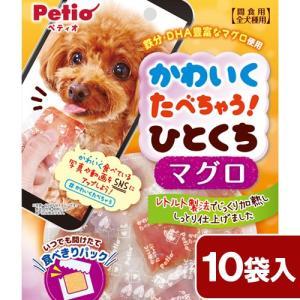 ペティオ かわいくたべちゃう! ドッグ ひとくちマグロ 10袋入 関東当日便|chanet