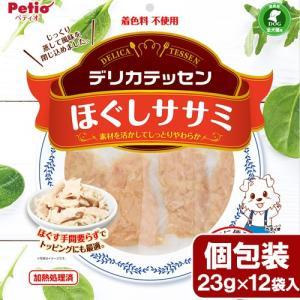 ペティオ デリカテッセン ほぐしササミ 23g×12袋入 関東当日便|chanet