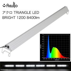 アクロ TRIANGLE LED BRIGHT 1200 8400lm Aqullo 120cm水槽用 ライト 沖縄別途送料 関東当日便|chanet
