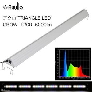 アクロ TRIANGLE LED GROW 1200 6000lm Aqullo 120cm水槽用 ライト 沖縄別途送料 関東当日便|chanet