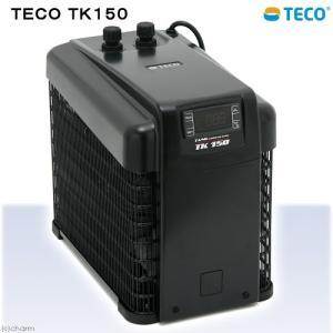アウトレット品 TECO TK150 アクアリウム用クーラー 対応水量150リットル 沖縄別途送料 関東当日便 chanet
