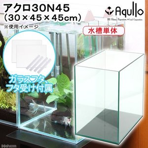 オールガラス水槽 アクロ30N45(30×45×45cm) フタ付き お一人様1点限り 沖縄別途送料 関東当日便|chanet