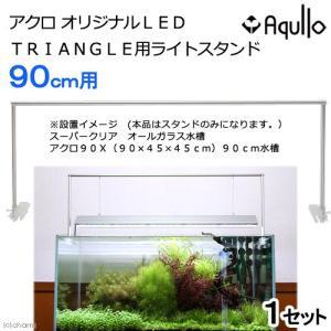 アクロ オリジナルLED TRIANGLE用ライトスタンド 90cm水槽用 関東当日便|chanet
