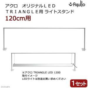 アクロ オリジナルLED TRIANGLE用ライトスタンド 120cm用 関東当日便|chanet