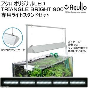 メーカー:アクロ メーカー品番:LED-B900-W5 ▼▲ アクアリウム用品 sfset _aqu...