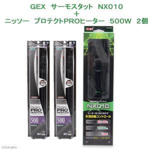 GEX サーモスタット NX010 + ニッソー プロテクトPROヒーター 500W 2個 関東当日便