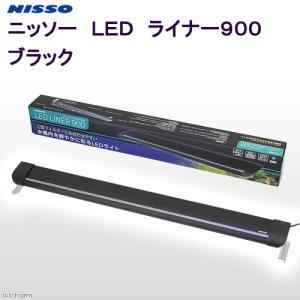 ニッソー LED ライナー900 ブラック 90cm水槽用照明 ライト 熱帯魚 水草 関東当日便