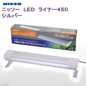 ニッソー LED ライナー450 シルバー 45cm水槽用照明 ライト 熱帯魚 水草 関東当日便