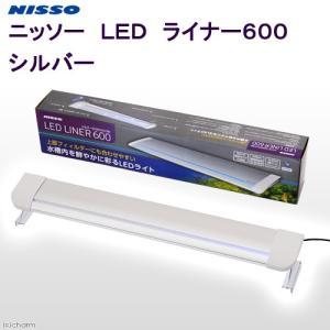 メーカー:ニッソー 品番:NLF-111 ▼▲ 上部フィルターにも合う水槽内を彩るLEDライト! ニ...