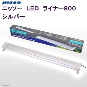 ニッソー LED ライナー900 シルバー 90cm水槽用照明 ライト 熱帯魚 水草 関東当日便