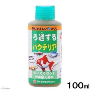 日本動物薬品 ニチドウ ろ過するバクテリア 100ml 関東当日便|chanet