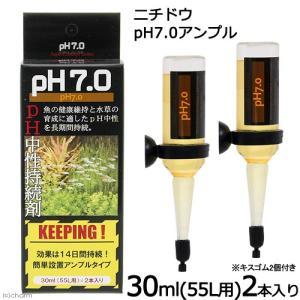 日本動物薬品 ニチドウ pH7.0 アンプル 30mlx2本入り 関東当日便|chanet