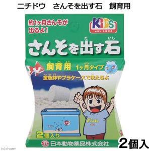 日本動物薬品 ニチドウ さんそを出す石 飼育用 1ヶ月タイプ 2個入り 関東当日便|chanet