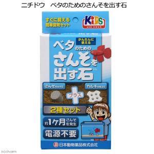 日本動物薬品 ニチドウ ベタのためのさんそを出す石 小3個入り 1ヶ月タイプ カルキを取る石付き 関東当日便|chanet