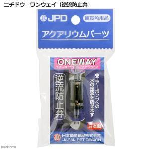 日本動物薬品 ニチドウ ワンウェイ (逆流防止弁)|チャーム charm PayPayモール店