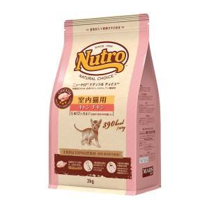 ニュートロ ナチュラルチョイス 室内猫用 キトン チキン 2kg キャットフード お一人様5点限り