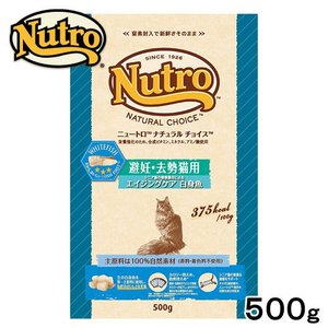 ナチュラルチョイス 避妊・去勢猫用 シニア 白身魚 500g ニュートロ Nutro 関東当日便