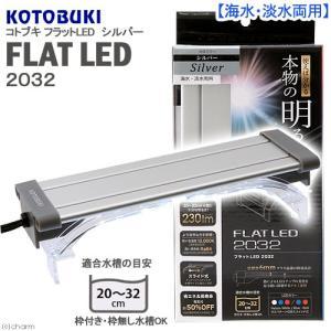 … アクアリウム用品ブキ工芸 kotobuki フラットLED 2032 20〜32cm 水槽用照明...