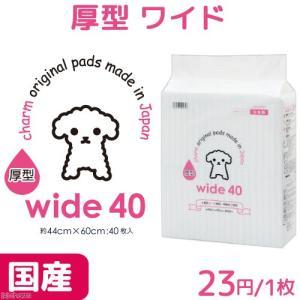 ペットシーツ ワイド 厚型 50枚(60cm×45cm)国産 ペットシート 関東当日便|chanet
