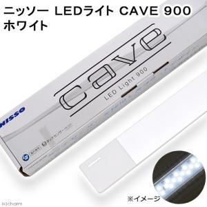 ニッソー LEDライト CAVE 900 ホワイト 同梱不可 アクアリウムライト 沖縄別途送料 関東当日便|chanet