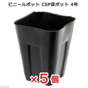 アウトレット品 ビニールポット CSP深ポット 4号 ポット 苗 深型 5個 関東当日便|chanet