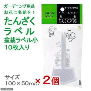 たんざくラベル 盆栽ラベル 小 10枚入り 2個 関東当日便 chanet