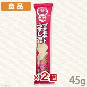 食品 ブルボン プチポテト うすしお味 45g おやつ スナック 2個 関東当日便|chanet