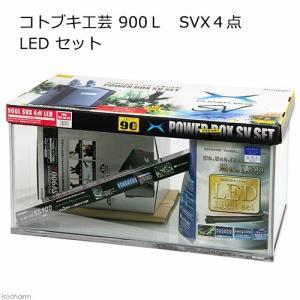 メーカー:コトブキ 品番:12009472 ▼▲ LEDと外部フィルターがセット! コトブキ工芸 k...