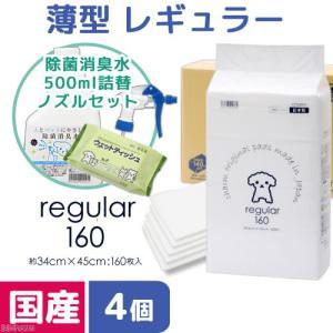 ペットシーツ薄型レギュラー160枚 4袋+人とペットにやさしい除菌消臭水500mLノズル付 同梱不可...