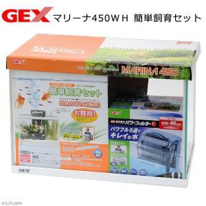 お一人様1点限り GEX マリーナ450WH 簡単飼育セット 関東当日便