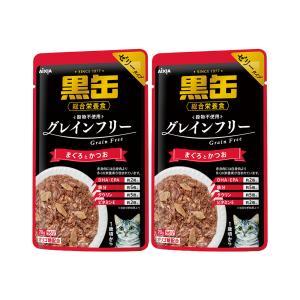アイシア 黒缶パウチ まぐろとかつお 70g お買得2個セット 関東当日便