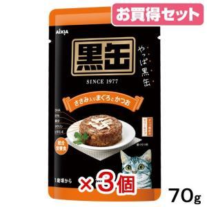 アイシア 黒缶パウチ ささみ入りまぐろとかつお 70g お買得3個セット 関東当日便