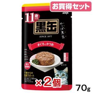アイシア 11歳からの黒缶パウチ まぐろとかつお 70g お買得2個セット 関東当日便