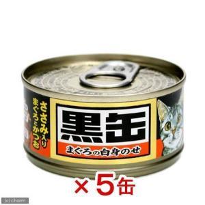 アイシア 黒缶ミニ ささみ入りまぐろとかつお 80g(まぐろの白身のせ) お買い得5個 関東当日便