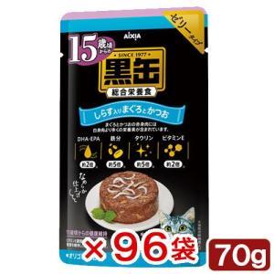 箱売り アイシア 15歳からの黒缶パウチ しらす入りまぐろとかつお 70g 1箱96個 関東当日便 chanet
