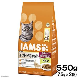 アイムス 成猫用 インドアキャット チキン 550g キャットフード 正規品 IAMS 関東当日便|chanet