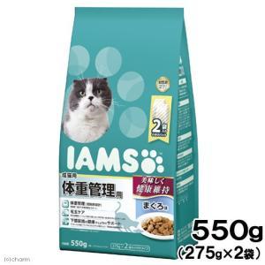 アイムス 成猫用 体重管理用 まぐろ味 550g キャットフード 正規品 IAMS 関東当日便|chanet