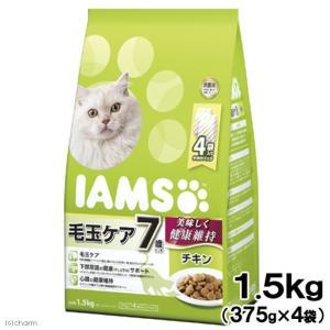 アイムス 7歳以上用 毛玉ケア チキン 1.5kg キャットフード 正規品 IAMS 関東当日便