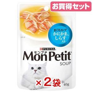 お買得セット モンプチ スープ まぐろスープ かにかま、しらす入り 40g キャットフード 2袋入 関東当日便