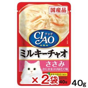 いなば CIAO(チャオ) ミルキーチャオ ささみ かにかま入りほたて味 40g 2袋入り 関東当日便