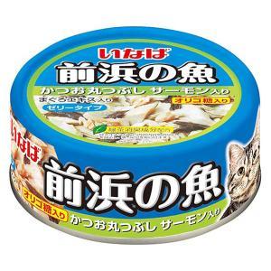いなば 前浜の魚 かつお丸つぶし サーモン入り 115g キャットフード 2個入 関東当日便 chanet